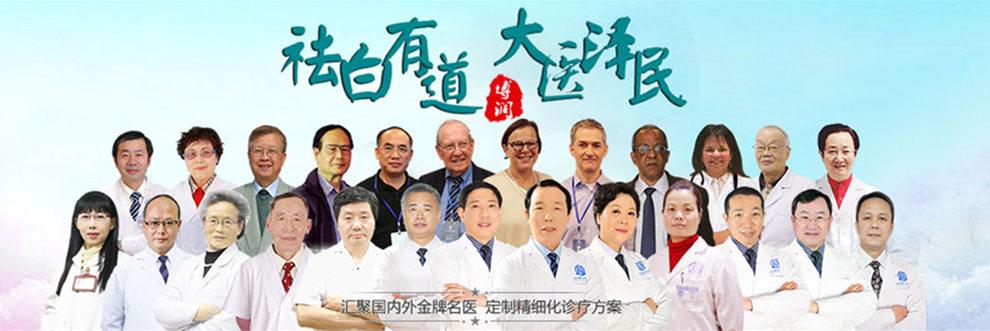 德阳治疗白癜风医院
